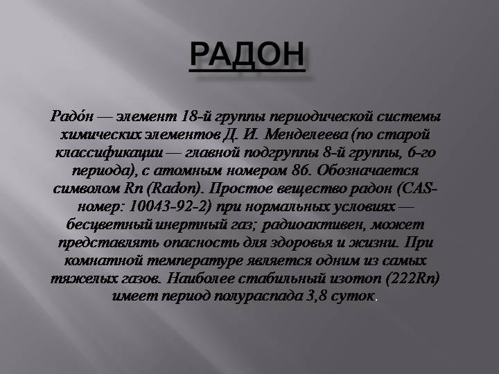 Радон описание химическиого элемента № 86