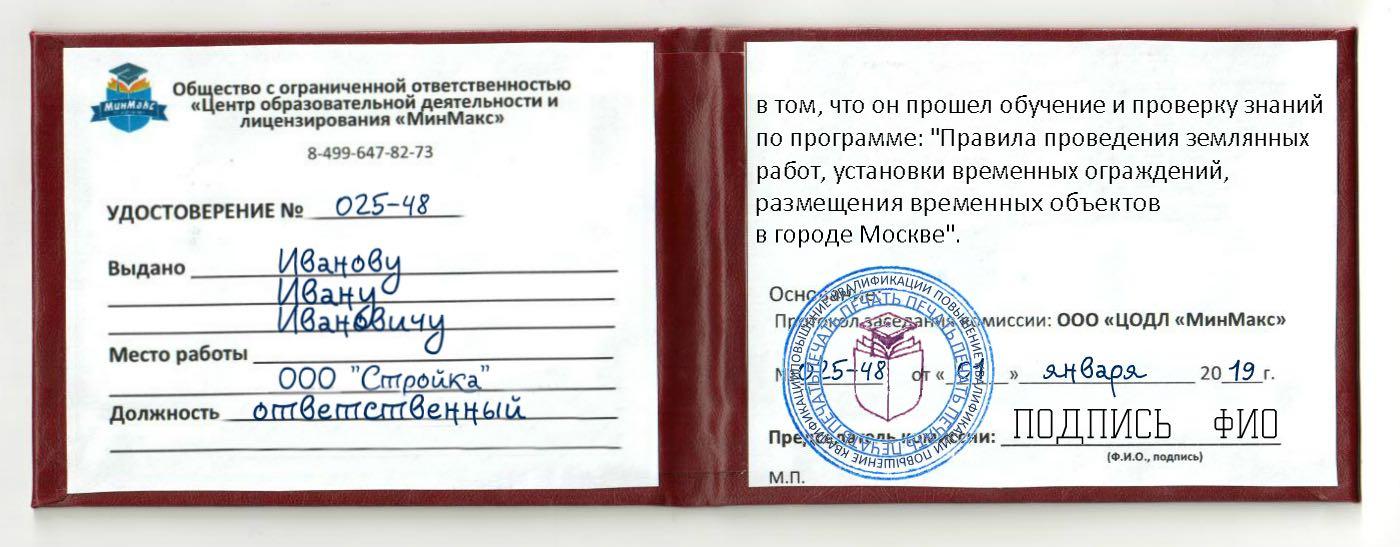 Перечень документов для получения ордера на земляные работы на территории городского поселения мытищи московской области