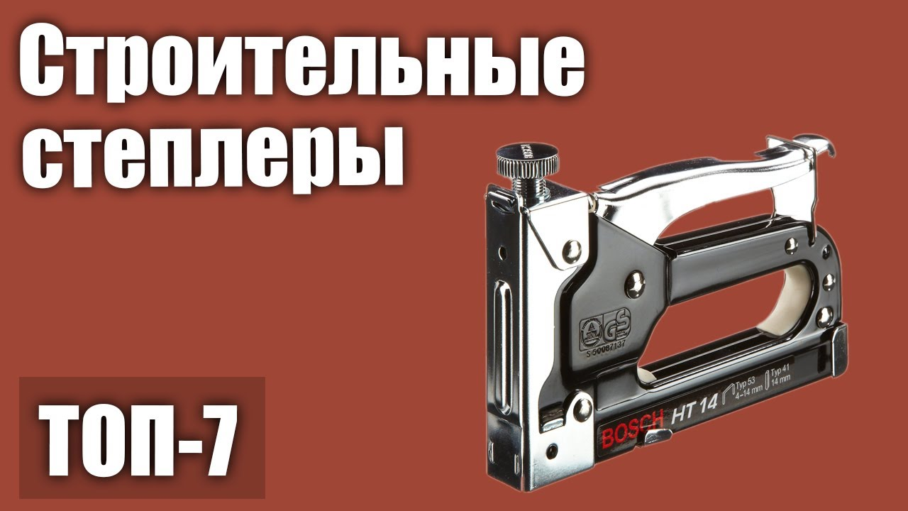 степлер электрический рейтинг лучшие модели