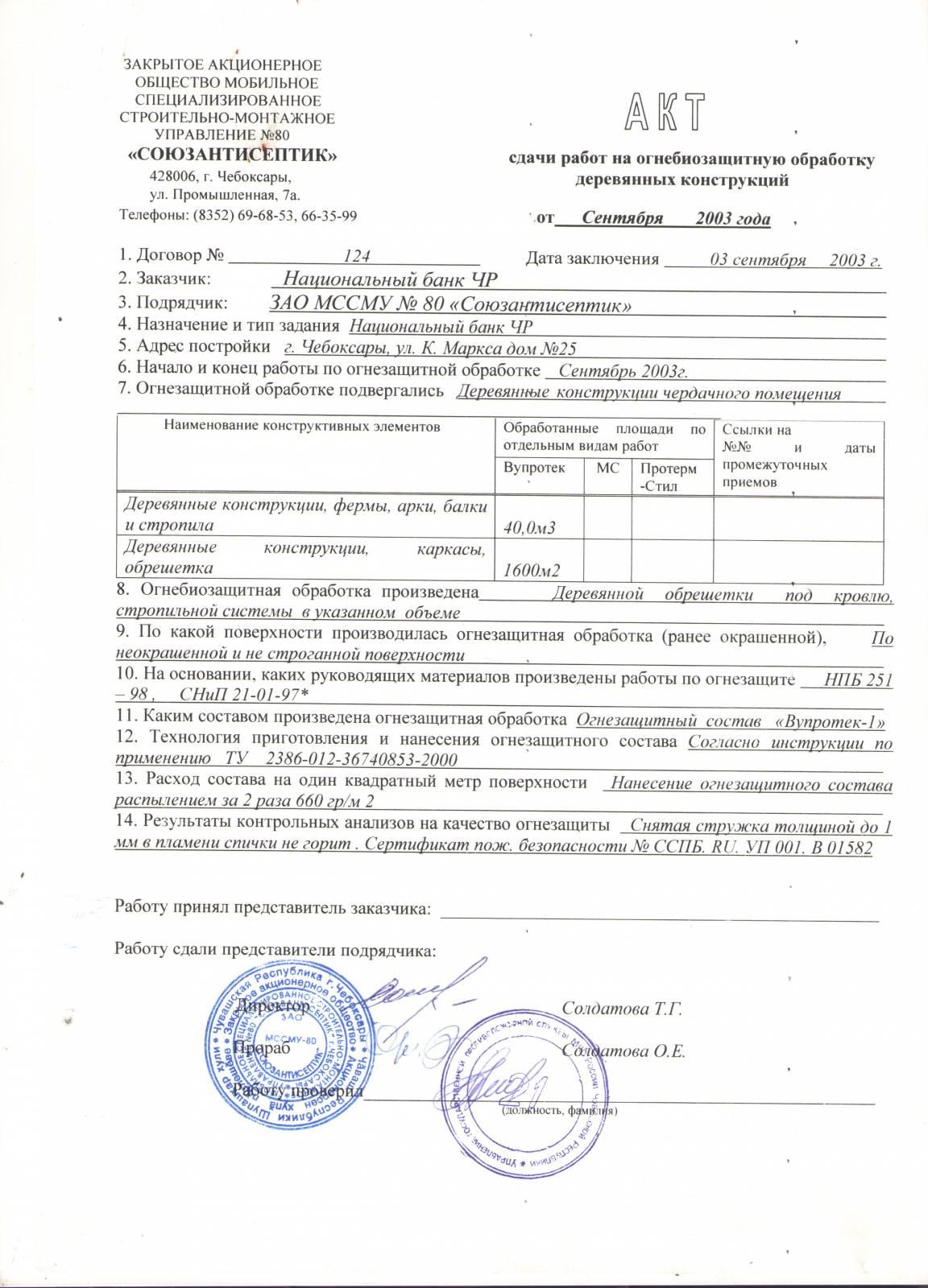 Огнезащитная обработка деревянных конструкций в москве, цена от 120 руб. за м2
