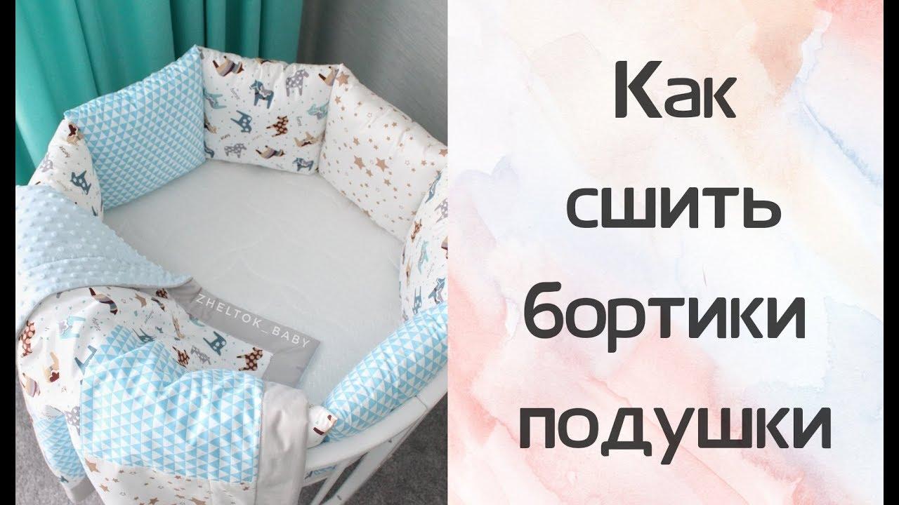 8 оригинальных бортиков в кроватку для новорожденных своими руками: выкройки