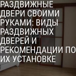 ☝️ раздвижные или сдвижные межкомнатные двери— палочка-выручалочка для экономии пространства в квартире