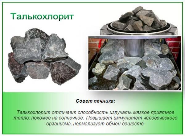 камни для бани какие