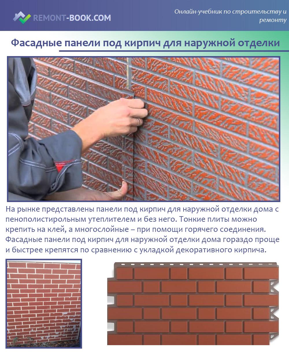 Фасадные панели с утеплителем для наружной отделки: виды панелей, особенности монтажа