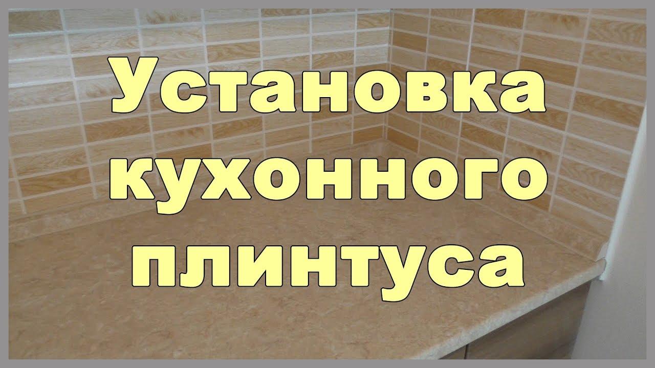 Плинтус для столешницы на кухне: инструкция по выбору и монтажу своими руками