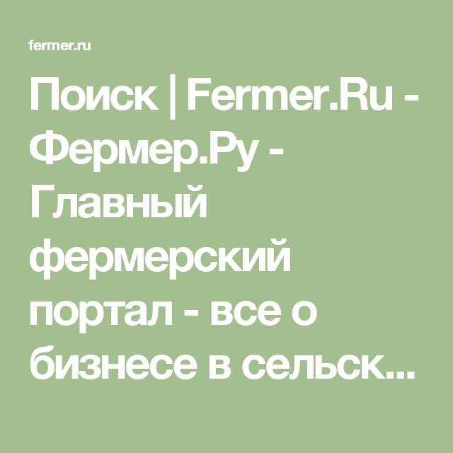 фермер ру лента