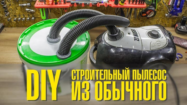 Пылесос своими руками: как сделать мощный моющий пылесос из обычного? как собрать пружину? самодельные модели из кулера и бочки