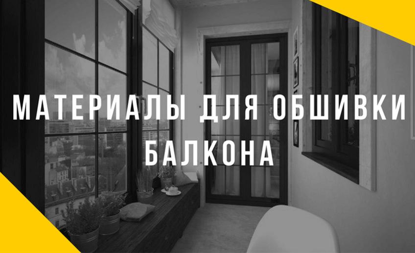 Как обшить балкон с наружной стороны - клуб мастеров