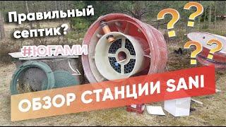 Очистные сооружения | завод эколос | оренбург