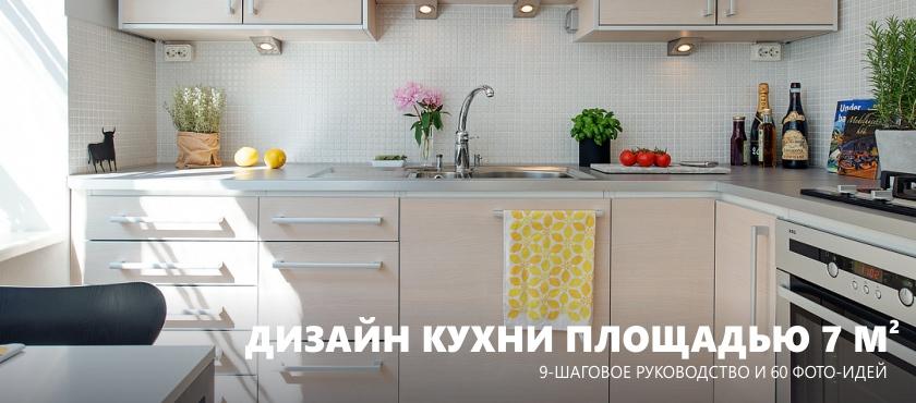 Красивый декор кухни своими руками: варианты дизайна и оформления кухонного интерьера своими руками (155 фото-идей)
