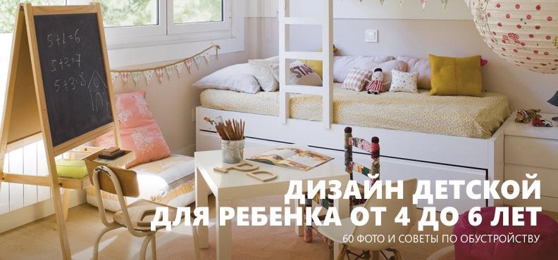 Дизайн детской комнаты, 150 фото проектов интерьера для детской