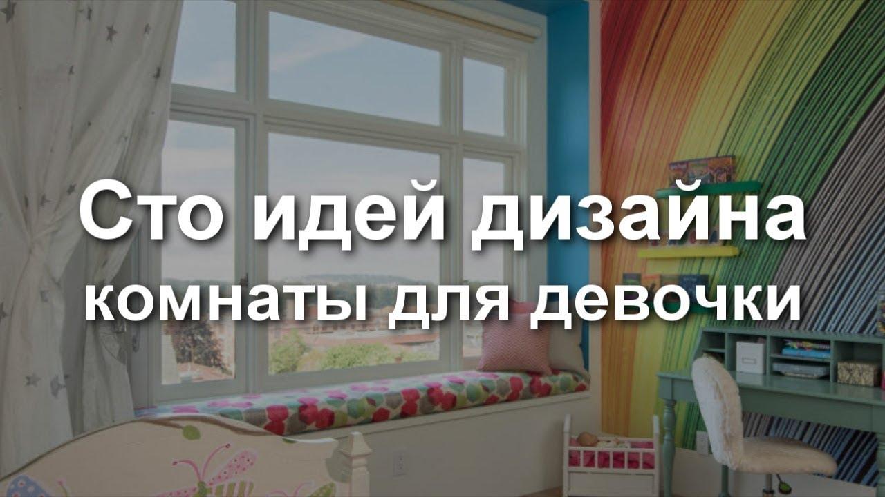 Оформляем интерьер детской комнаты