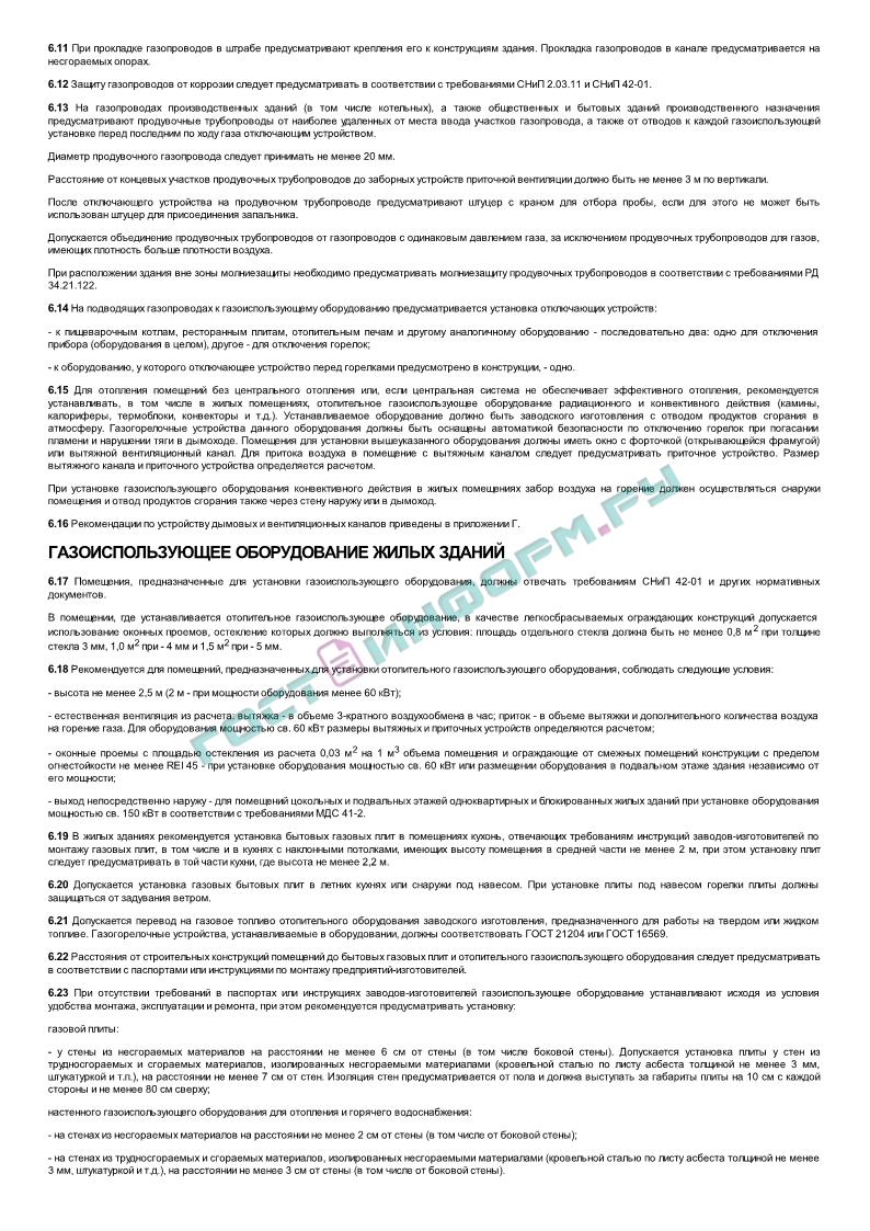 Сп 42-101-2003 общие положения по проектированию и строительству газораспределительных систем..._текст