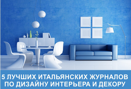 interior ru