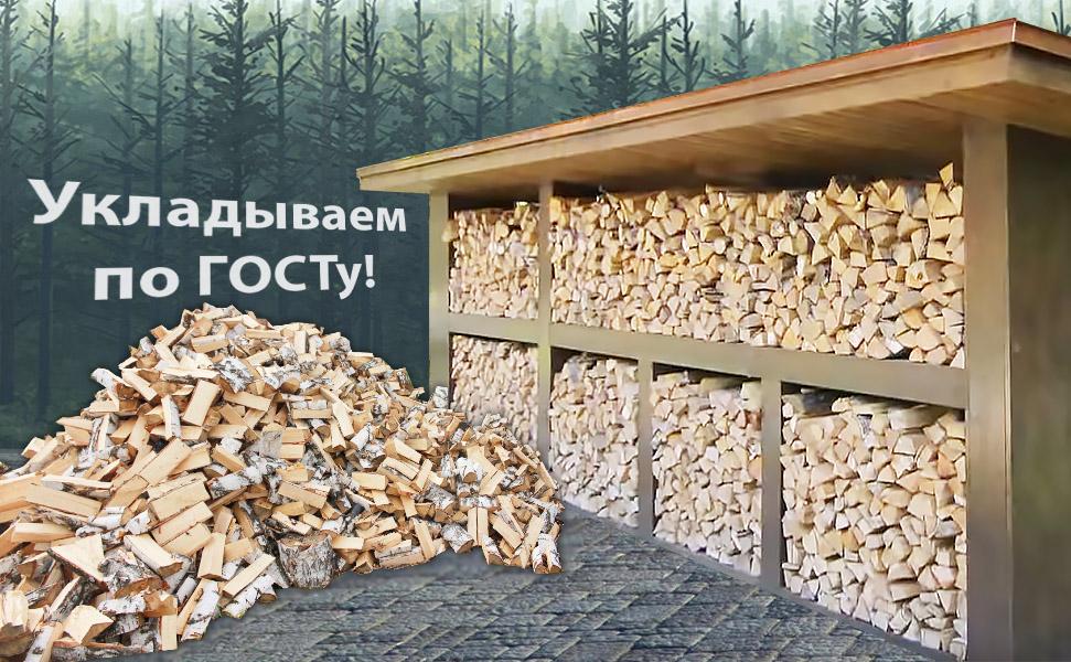 Как сложить поленницу для дров своими руками?