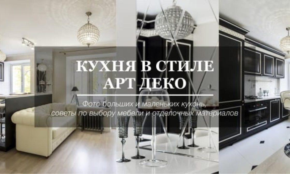 Стиль арт-деко в интерьере: 82 фото и особенности дизайна