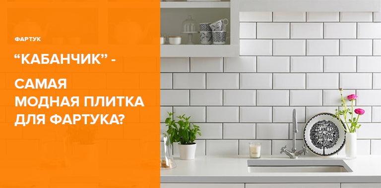 Фартук на кухне под кирпич – оригинальная облицовка рабочей зоны