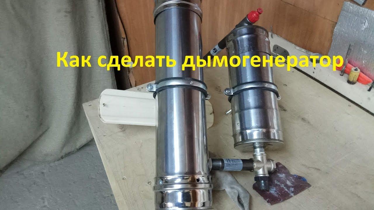 Генератор дыма для холодного копчения своими руками, схема устройства