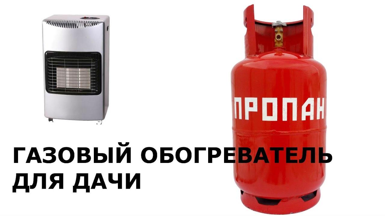 Газовые инфракрасные обогреватели от баллона — особенности