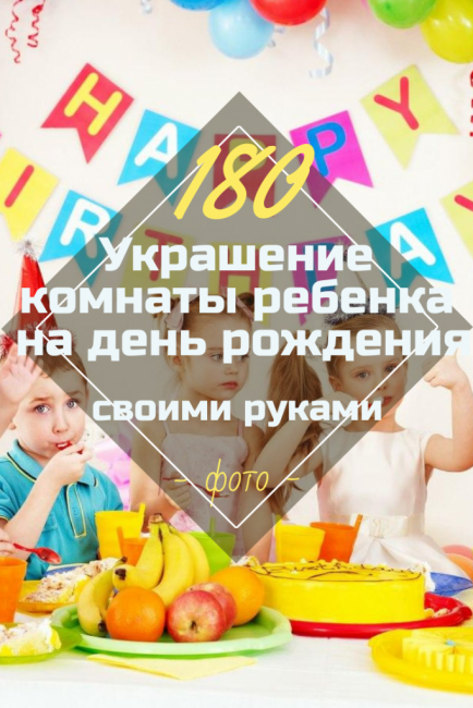 Первый день рождения сына: оформление праздника на 1 годик мальчику