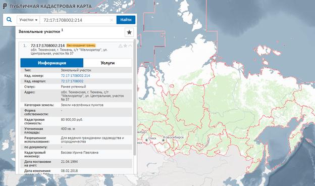 Размежевание участков земли в россии