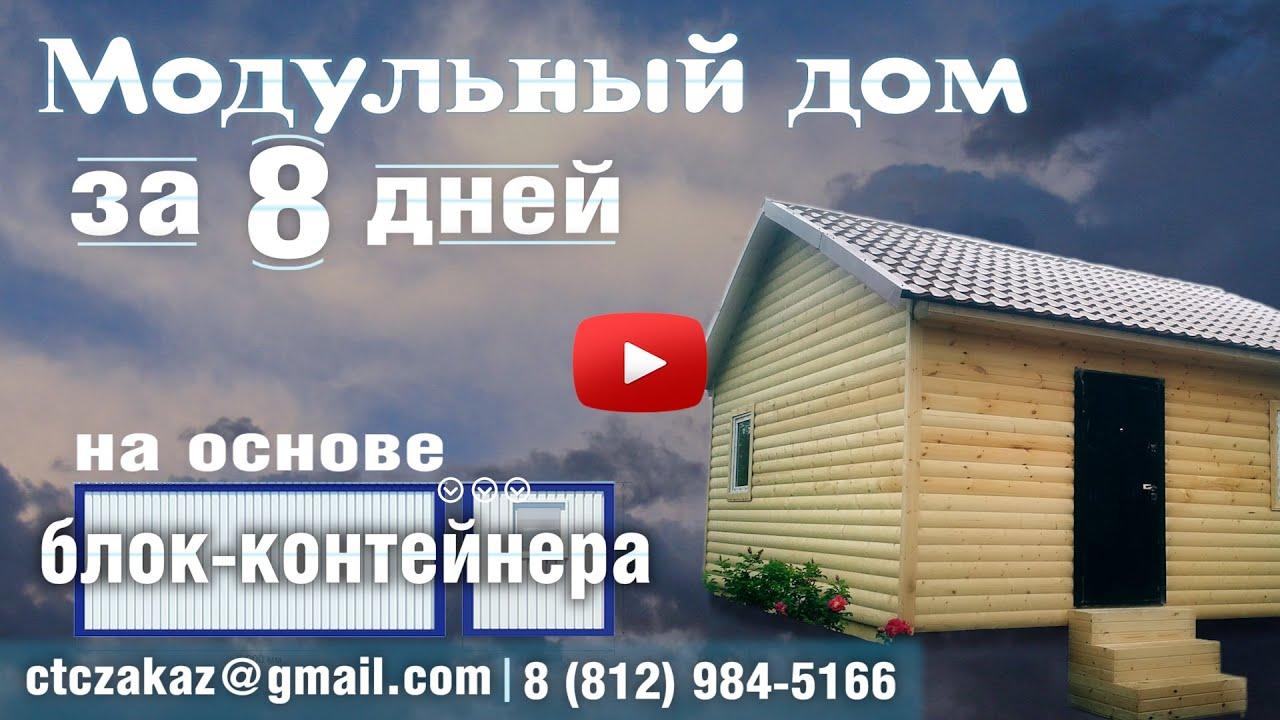 Дома из контейнеров своими руками +100 фото проектов из морских контейнеров