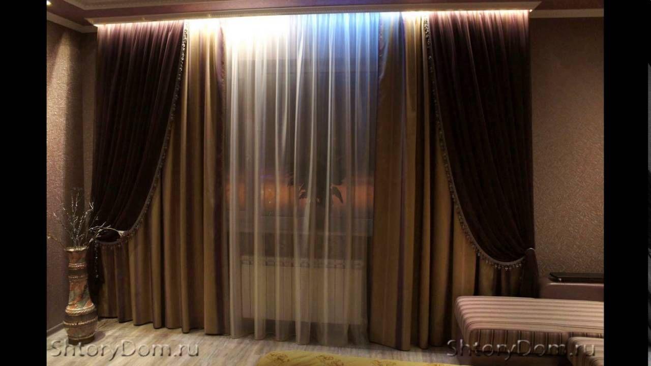 Шторы с ламбрекеном - 101 фото деталей мягкого и стандартного ламберкена