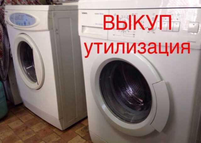сдать стиральную машину за деньги в москве
