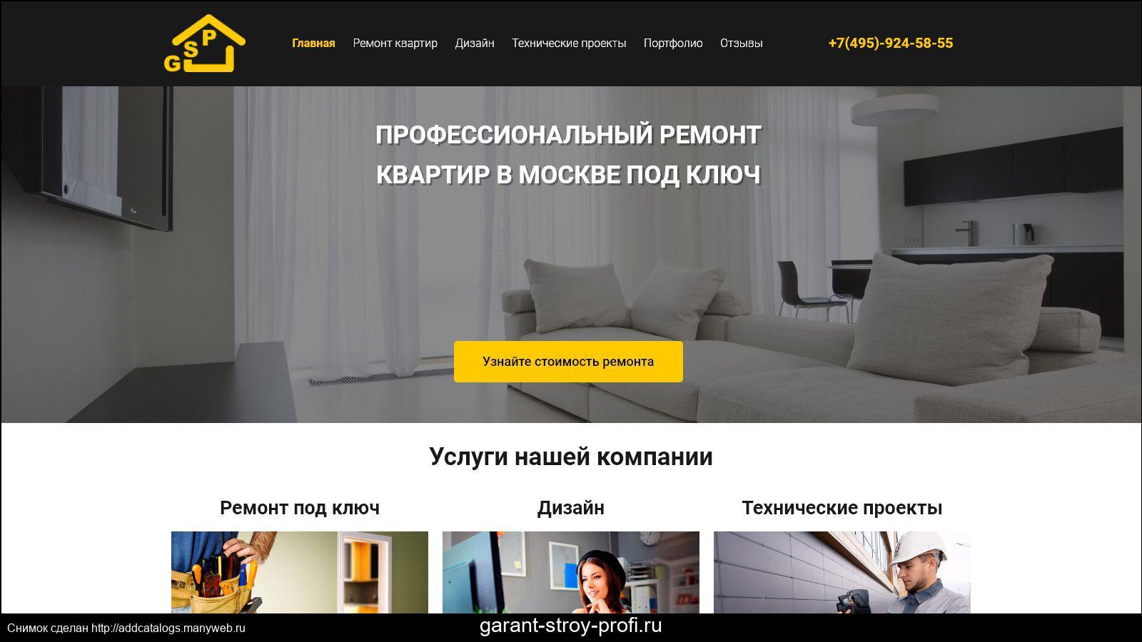 рейтинг фирм по ремонту квартир в москве