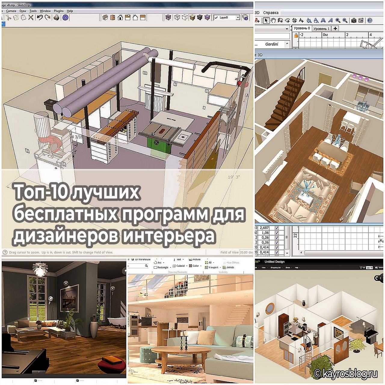 создание дизайн проекта интерьера