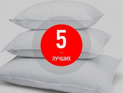 топ подушек для сна