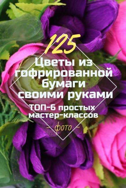 Большие цветы из гофрированной бумаги своими руками - схемы и инструкции как самостоятельно сделать цветы для украшения интерьера (150 фото)