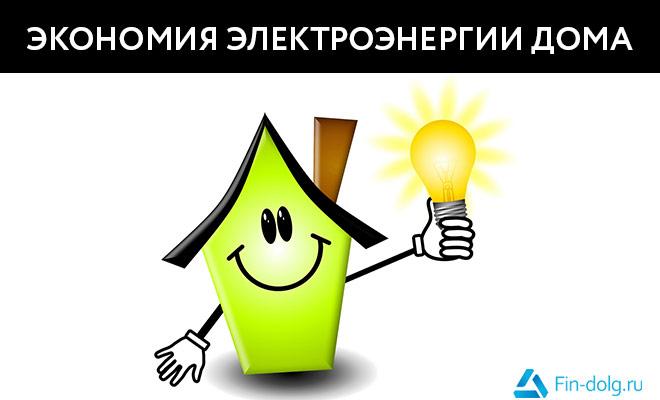 В вашем доме положительная или отрицательная энергетика? лёгкие способы это выяснить и почистить пространство :: инфониак