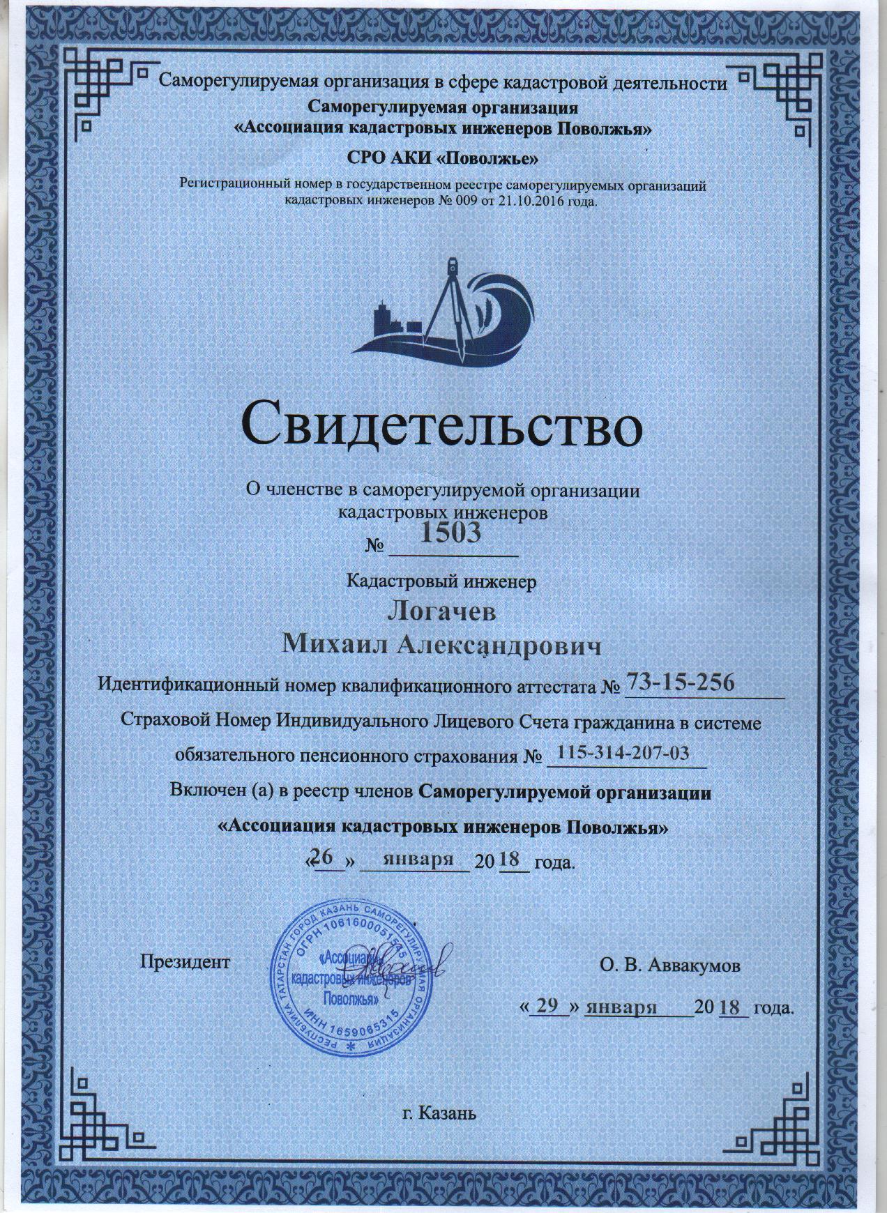 реестр кадастровых инженеров московской области