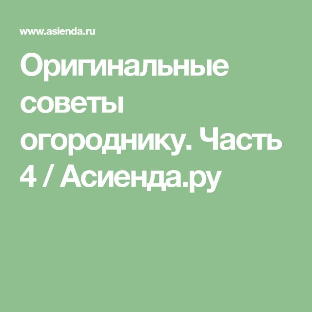 Практикум садовода и огородника / сообщества дачников / асиенда.ру