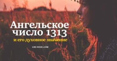 Совпадение цифр 21 21 и 21 12 — значение в ангельской нумерологии