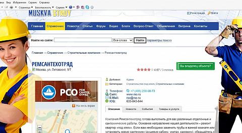 Ооо отделка квартир - отзывы о компании, ремонт и отделка квартир - ооо отделка квартир (москва) — рейтинг компаний