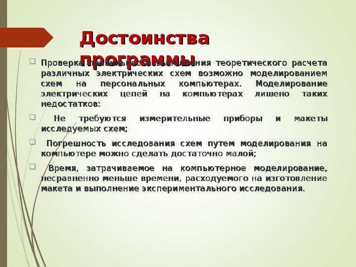 Бесплатная программа для рисования электрических схем - tokzamer.ru