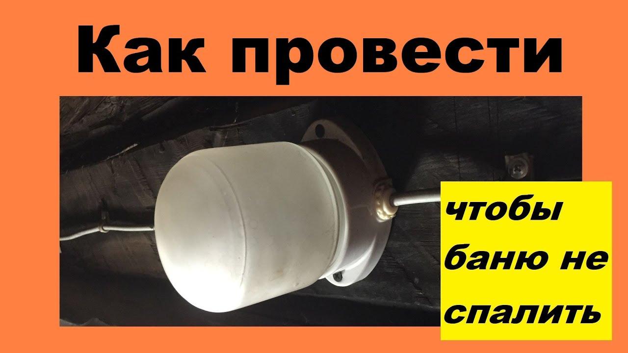 Проводка в бане своими руками: пошаговая инструкция