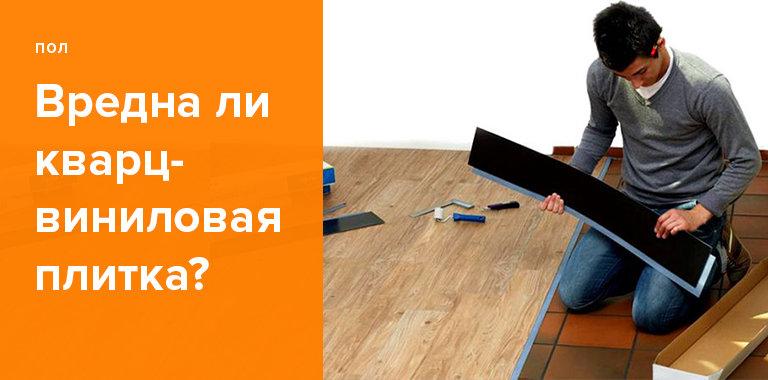 Кварцвиниловая плитка: особенности материала, монтаж