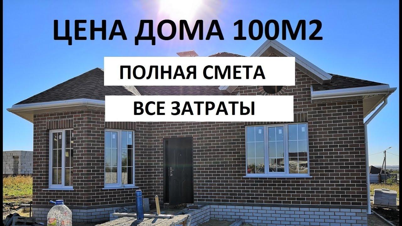 сколько стоит строительство дома