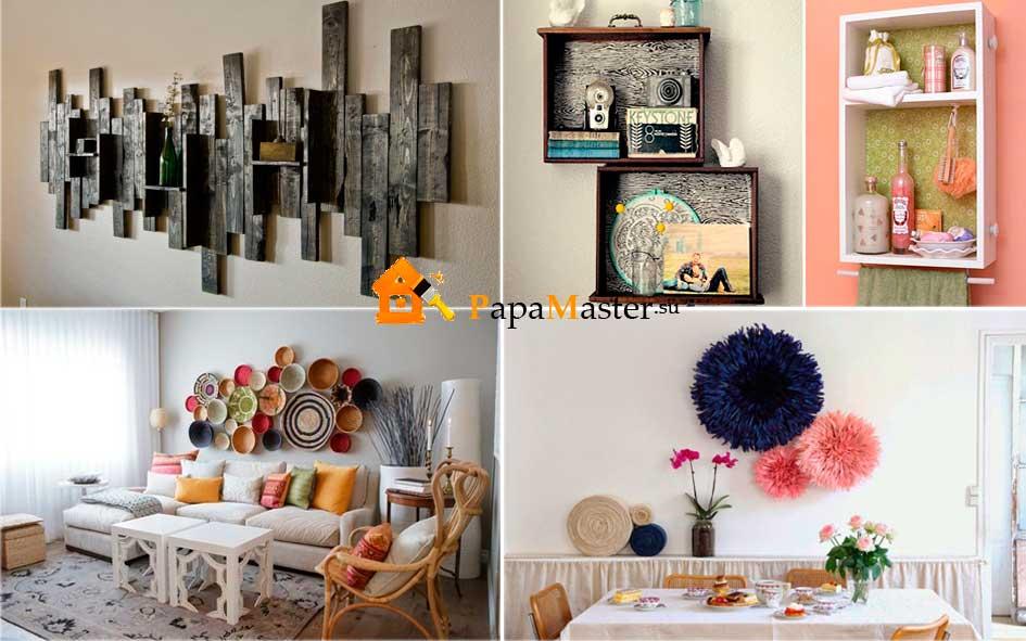 Декор стен: 110 фото творческих вариантов оформления интерьера
