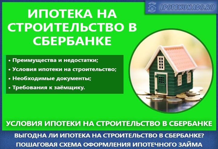 сбербанк ипотека на дом с земельным участком