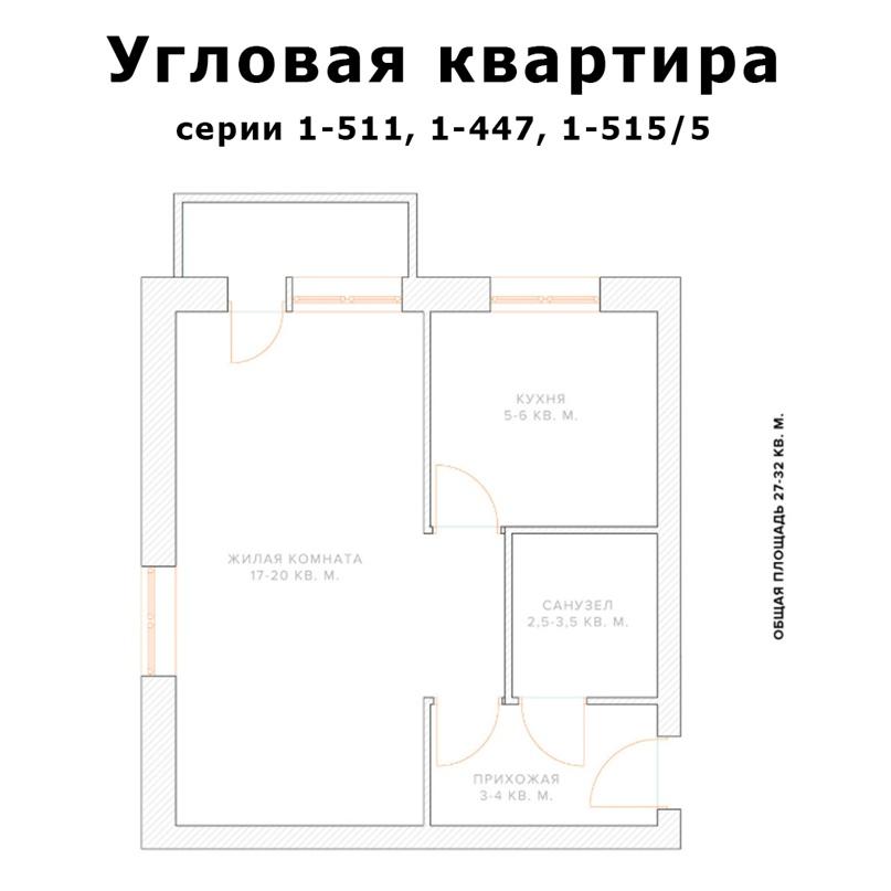 Дизайн 1-комнатной квартиры площадью 30 кв. м в «хрущевке»: идеи создания уюта
