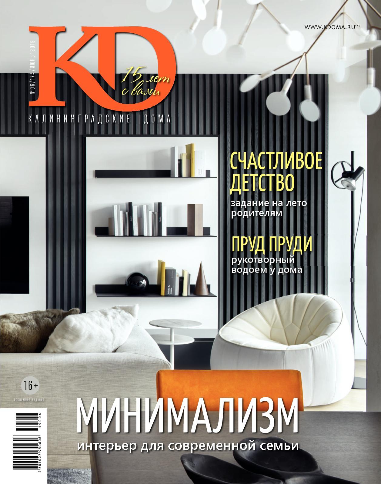 Геометрия в интерьере +60 фото примеров в дизайне