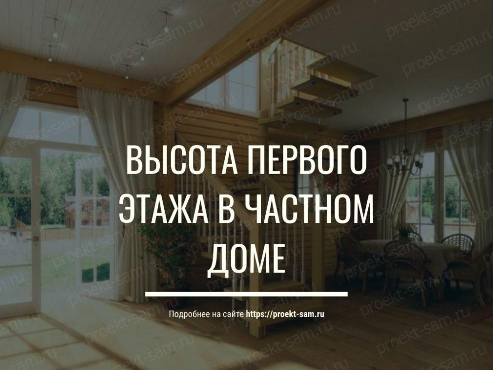 стандартная высота потолков в частном доме