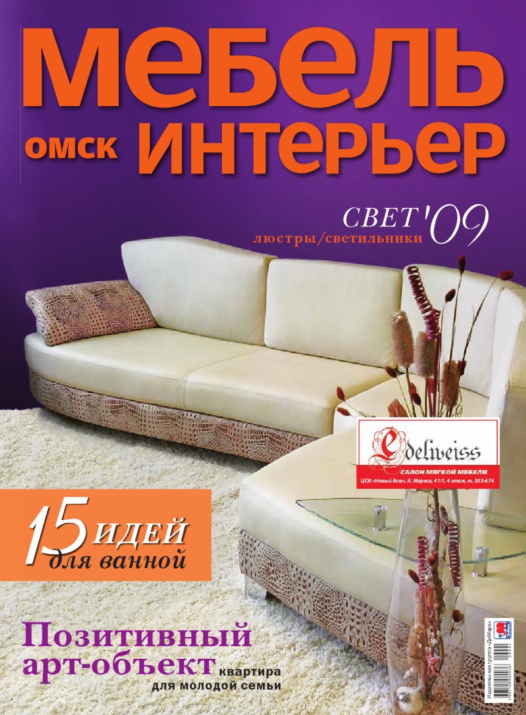 Раскладной диван: новинки сезона из последних каталогов (129 фото)