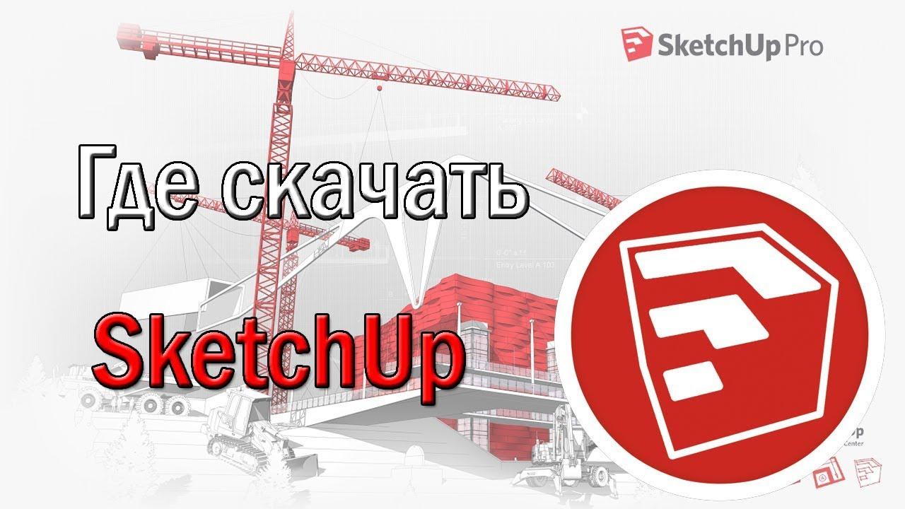 Sketchup pro 2021 repack на русском