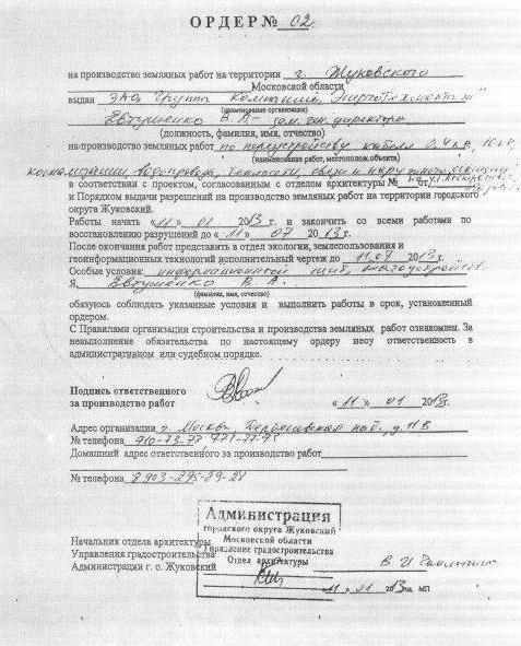 Разрешение на проведение земляных работ: выдача и получение разрешения
