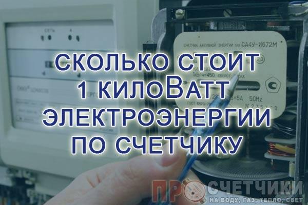 Тарифы на электроэнергию в москве с 1 июля 2020 года мосэнергосбыт - тарифы москвы